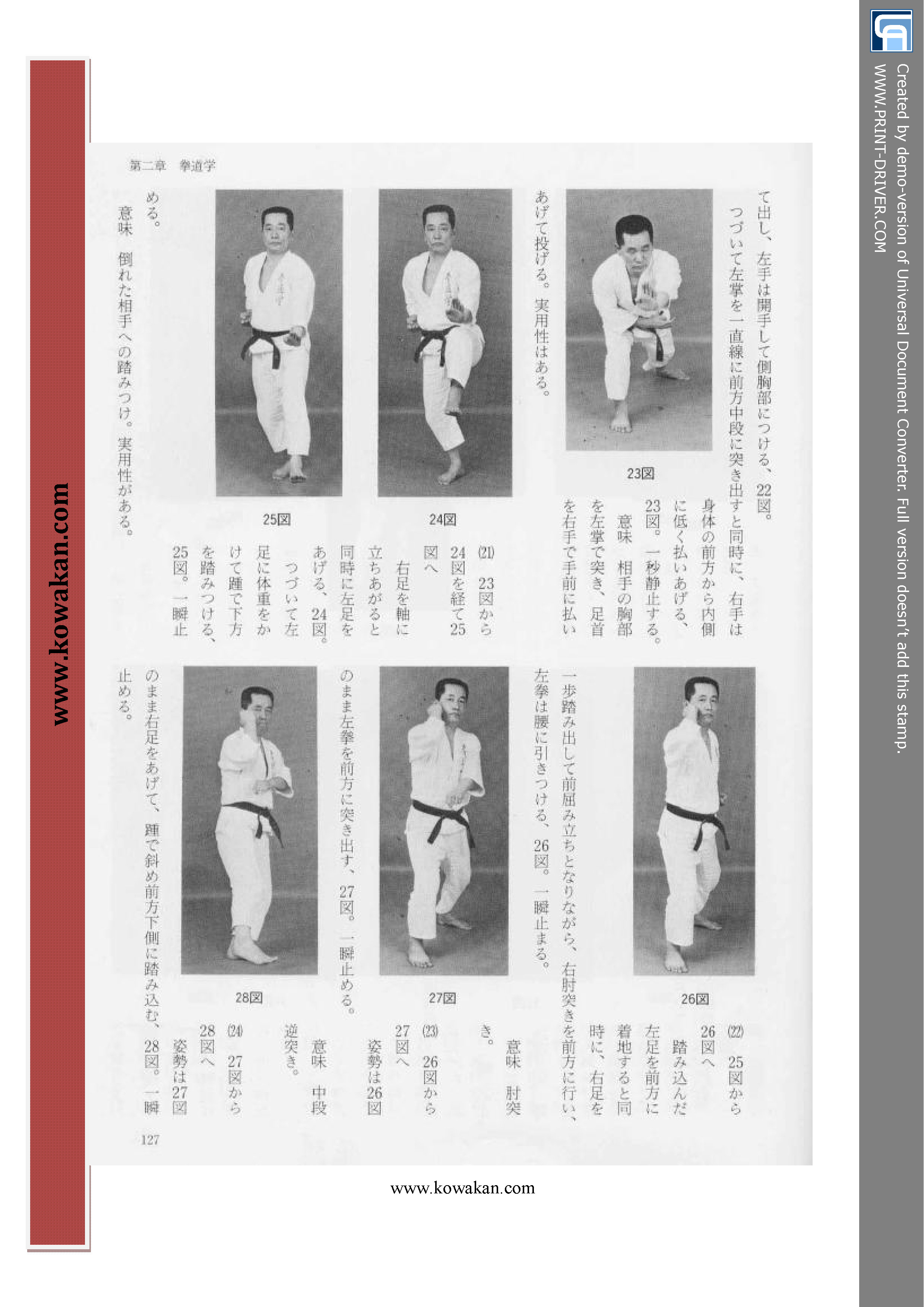 Read more about the article Tou'on-ryu Enbu…Sort of…Part 2