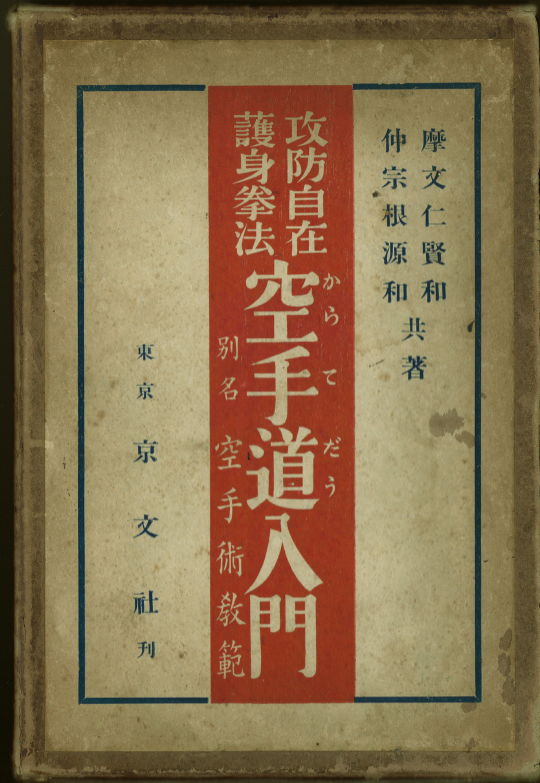 Karate-do Nyumon Table of Contents