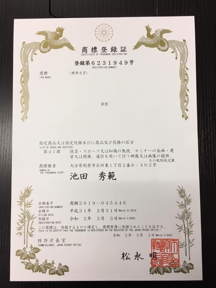 Read more about the article Tou'on (東恩) Trademarked